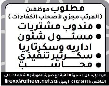 وظائف اداريين بالسعودية